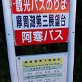 Photos: 20110827_183103