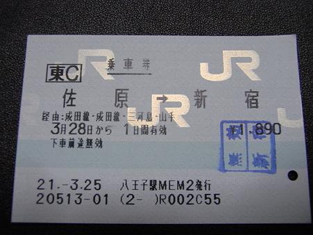 佐原→新宿乗車券