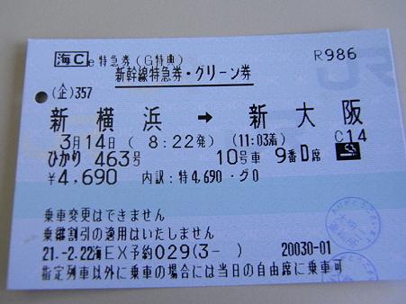 新横浜→新大阪グリーン券2