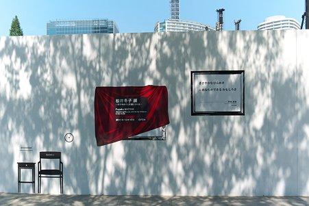 2011.08.18 みなとみらい 工事フェンス-3