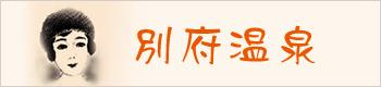 banner_beppu