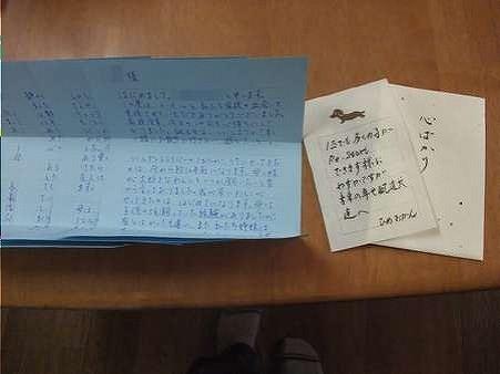 Photos: 素敵な素敵な愛情一杯のお手紙