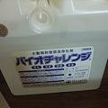 Photos: 10Lお徳用バイオチャレンジ!
