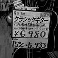 Photos: 春日100号赤札