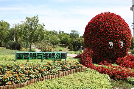 国営明石海峡公園 - 29