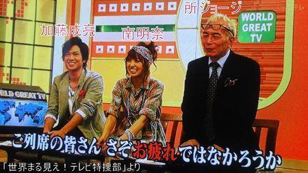 加藤成亮と南明奈(アッキーナ)が隣同士に_R