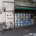 Photos: 【大阪|2010】 (11) 街で見かけた「?」なアイテム(上)