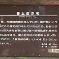 写真: 100720-9善五郎の滝