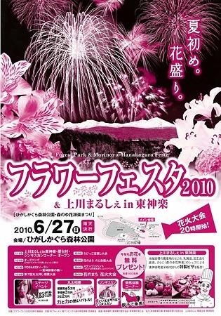 フラワーフェスタ 2010 &上川まるしぇ in東神楽