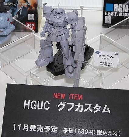 HGUC 1/144 グフカスタムの展示01
