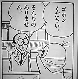 藤子・F・不二雄 オバケのQ太郎 カゼきらい! ゴホン