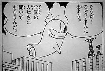 藤子・F・不二雄 オバケのQ太郎 歌手になりたい のど自慢