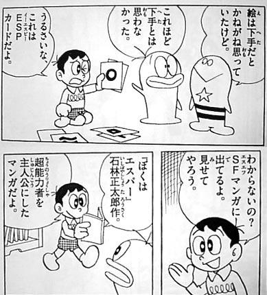 オバQ Qちゃん 超能力入門 ESPカード ドロンパ SFマンガ 石林正太郎 石ノ森章太郎