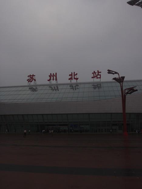 Photos: 京滬高速鉄路 蘇州北站