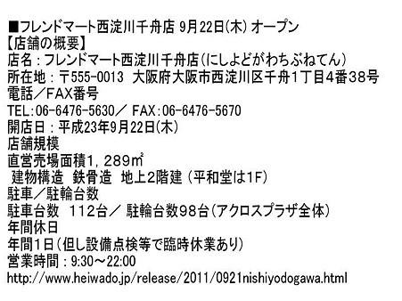 フレンドマート西淀川千舟店 9月22日(木) オープン-230923