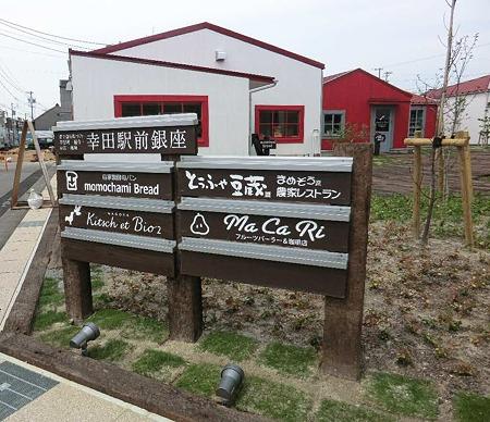 幸田駅前銀座 昭和87年(2012年)4月29日(日) オープン -240524-1