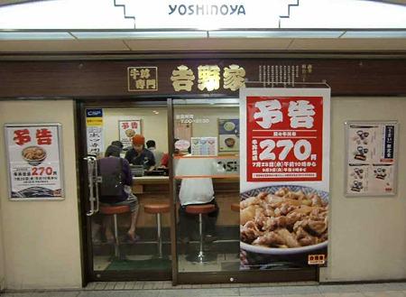 吉野家 夏の牛丼祭 7月28日(水)10時〜 牛丼並盛 270円-220725-1