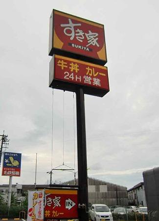 すき家 「夏の感謝祭」 牛丼250円〜-220727-1