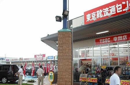 tokyokutsu ryutucenter-220729