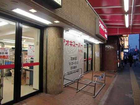 aoki super nakamuraken-220824-4
