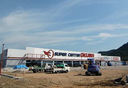 スーパーセンターオークワ美濃インター店 2010年11月03日 オープン予定で工事中-220918-1