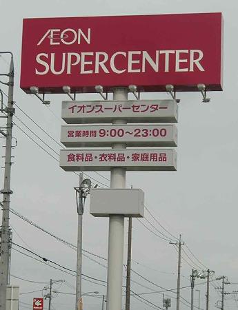 イオンスーパーセンター津河芸SC 2009年3月14日(土) グランドオープン 2年-230220-1