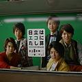 Photos: HITACHI×嵐