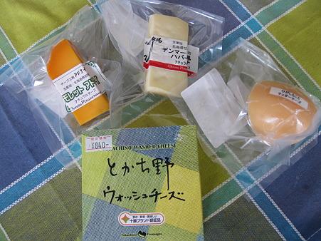 北海道産チーズです