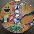 香海老麺(本体1)