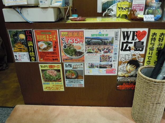 五エ門(WE LOVE広島3)