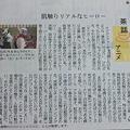 Photos: 朝日新聞、夕刊に載ってたタ...