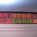 Photos: 特別快速 湘南新宿ライン