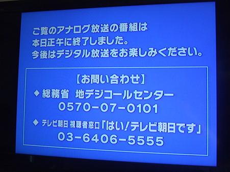 アナログ終了のお知らせ
