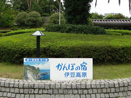 かんぽの宿伊豆高原はGoodです
