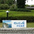 写真: かんぽの宿伊豆高原はGoodです