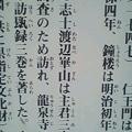 遠い先祖が訪れたらしい。渡辺崋山先生。